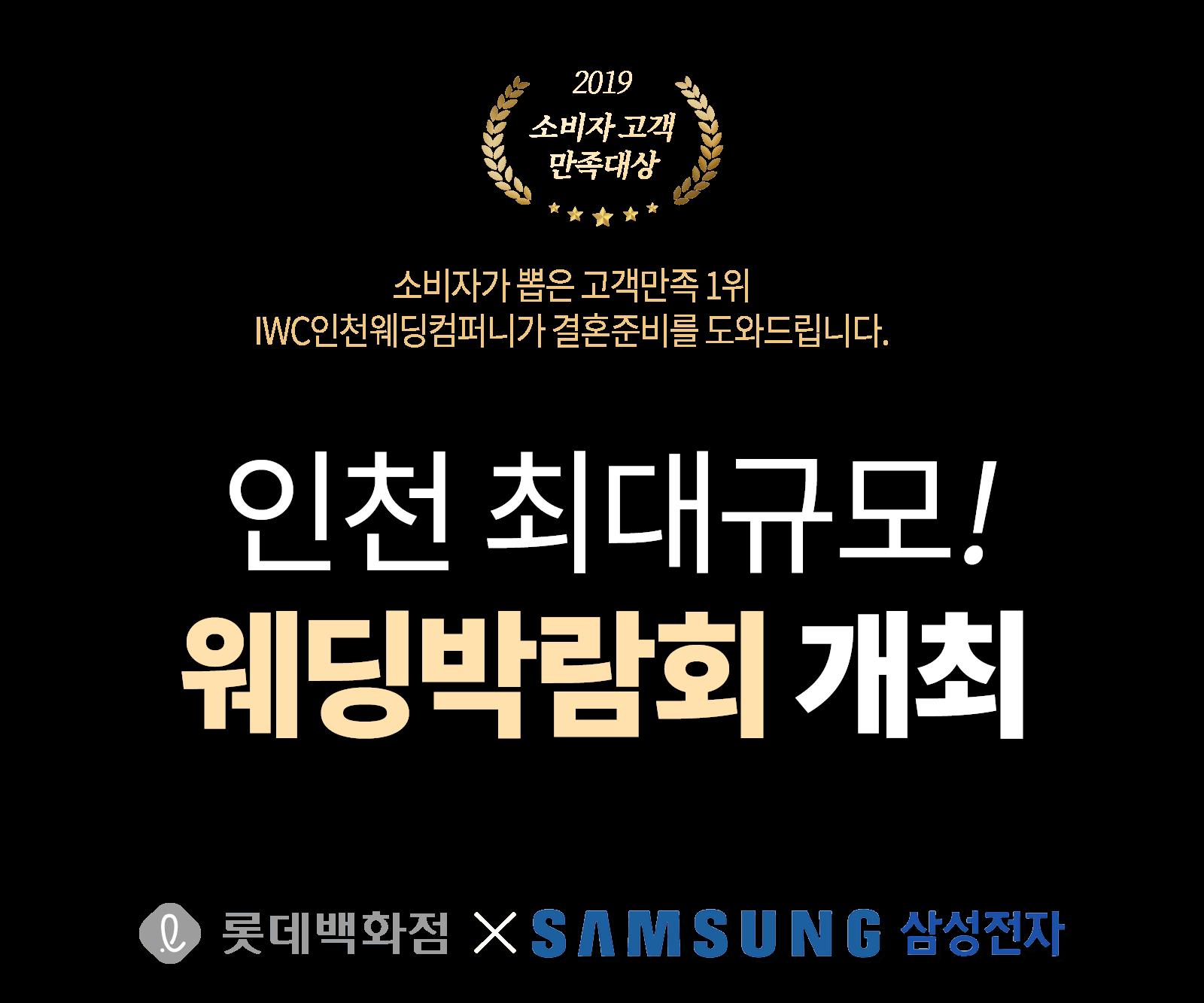 인천 최대규모 웨딩박람회 개최