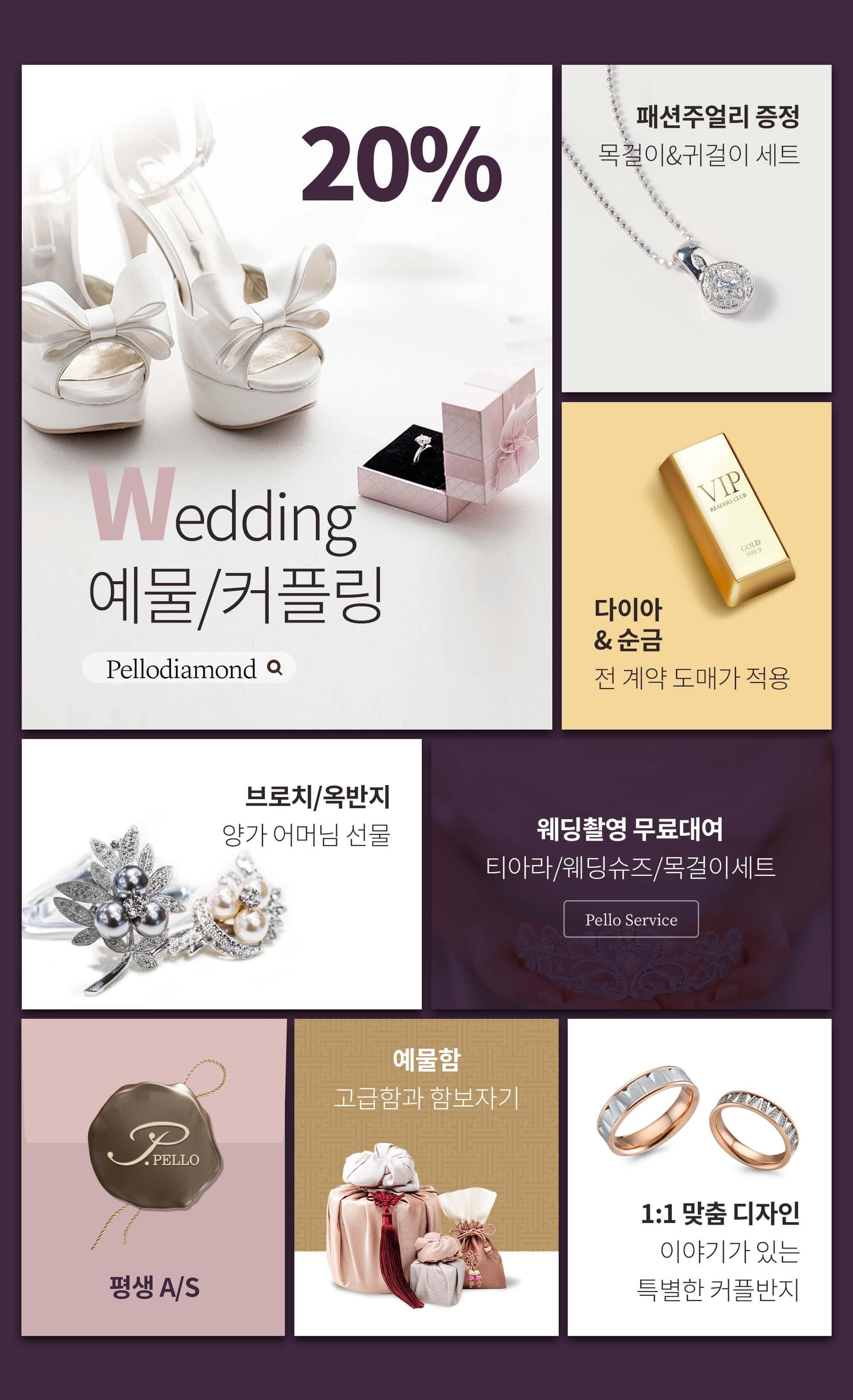 펠로다이아몬드 예물 커플링 할인혜택