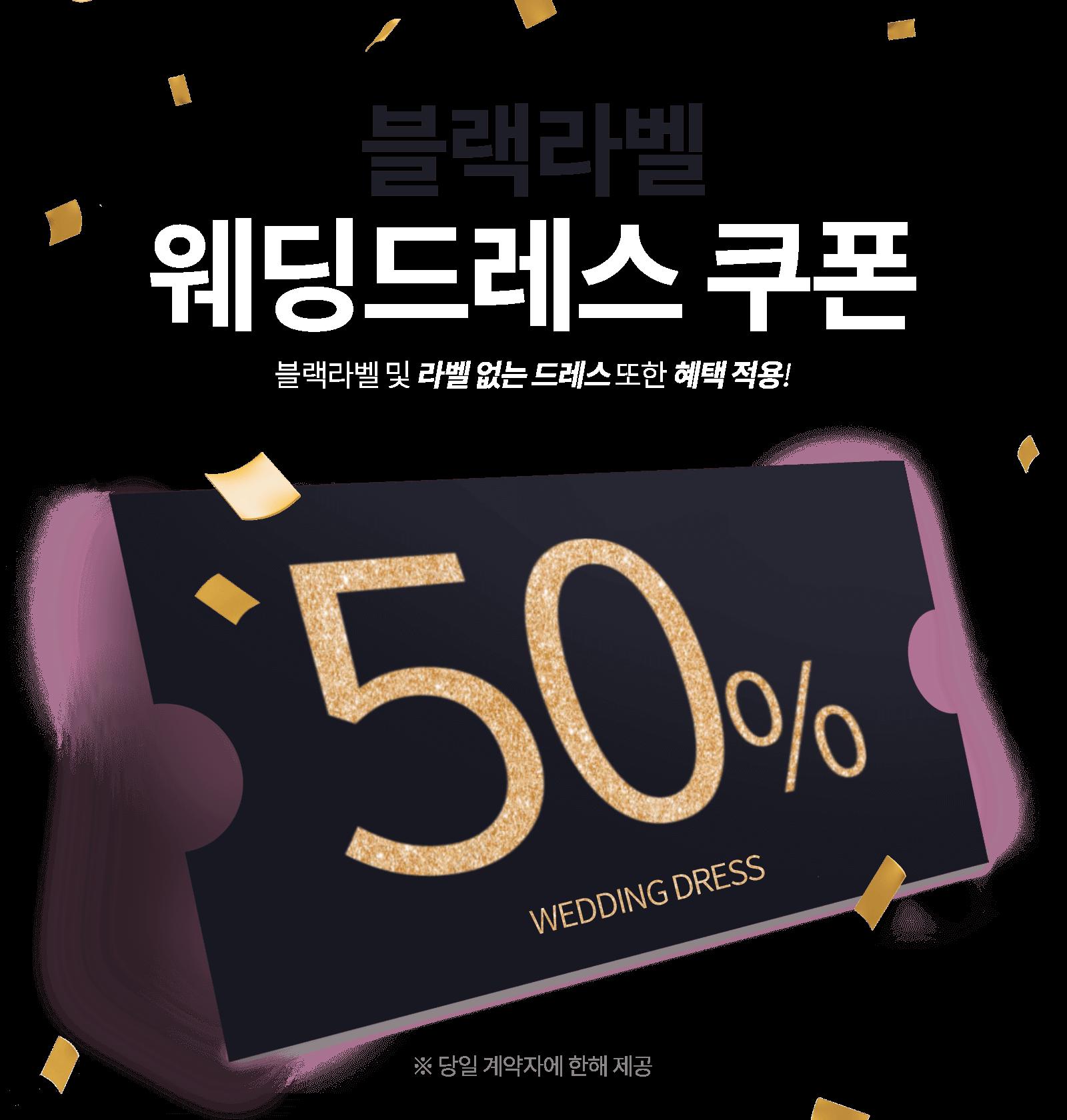 롯데 블랙라벨 50%