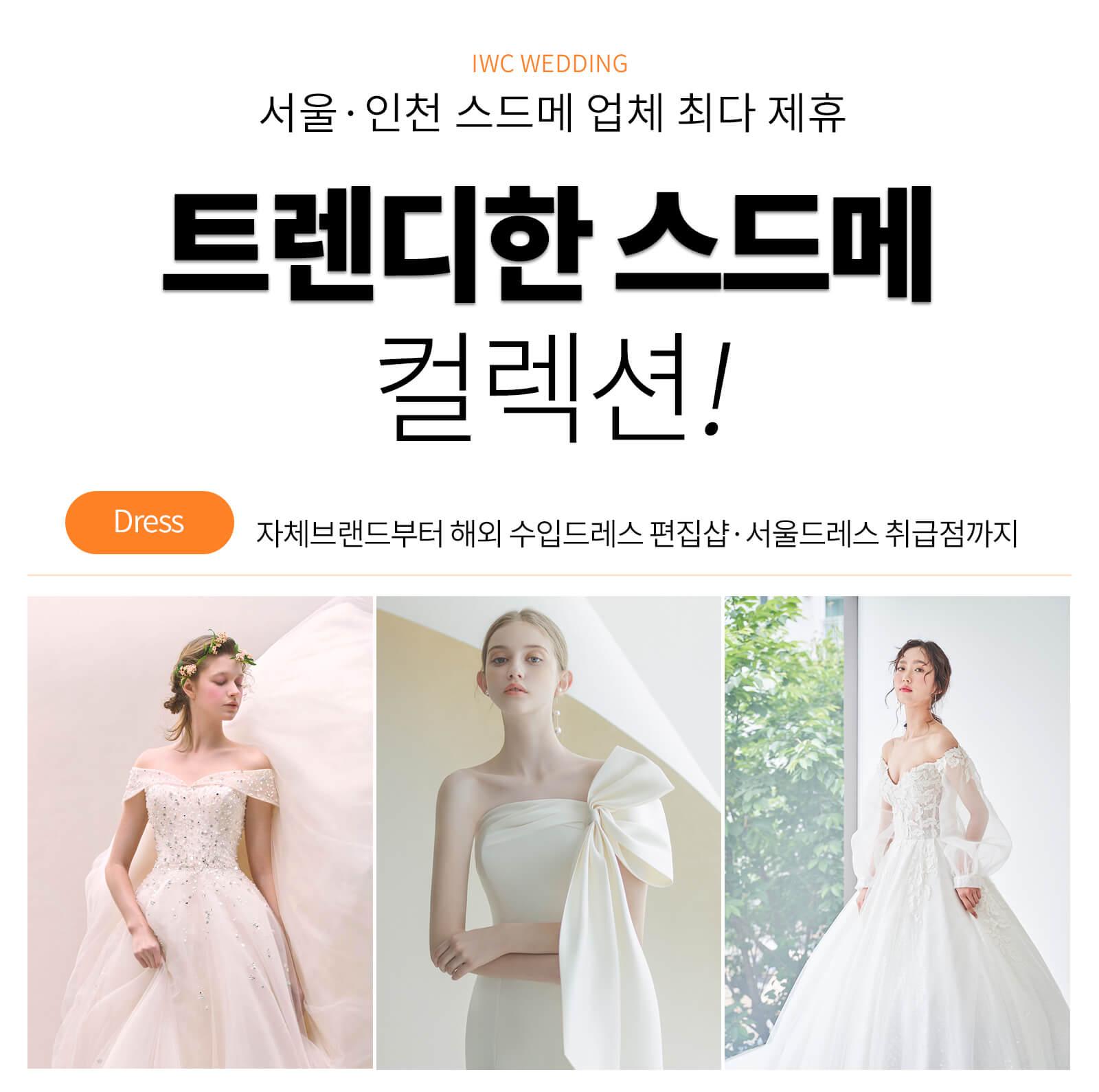 트렌디한 스드메 컬렉션 드레스