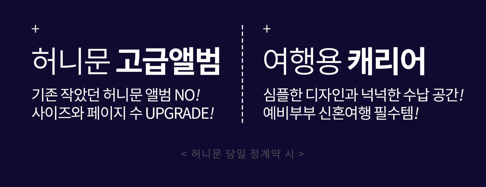 허니문+스드메