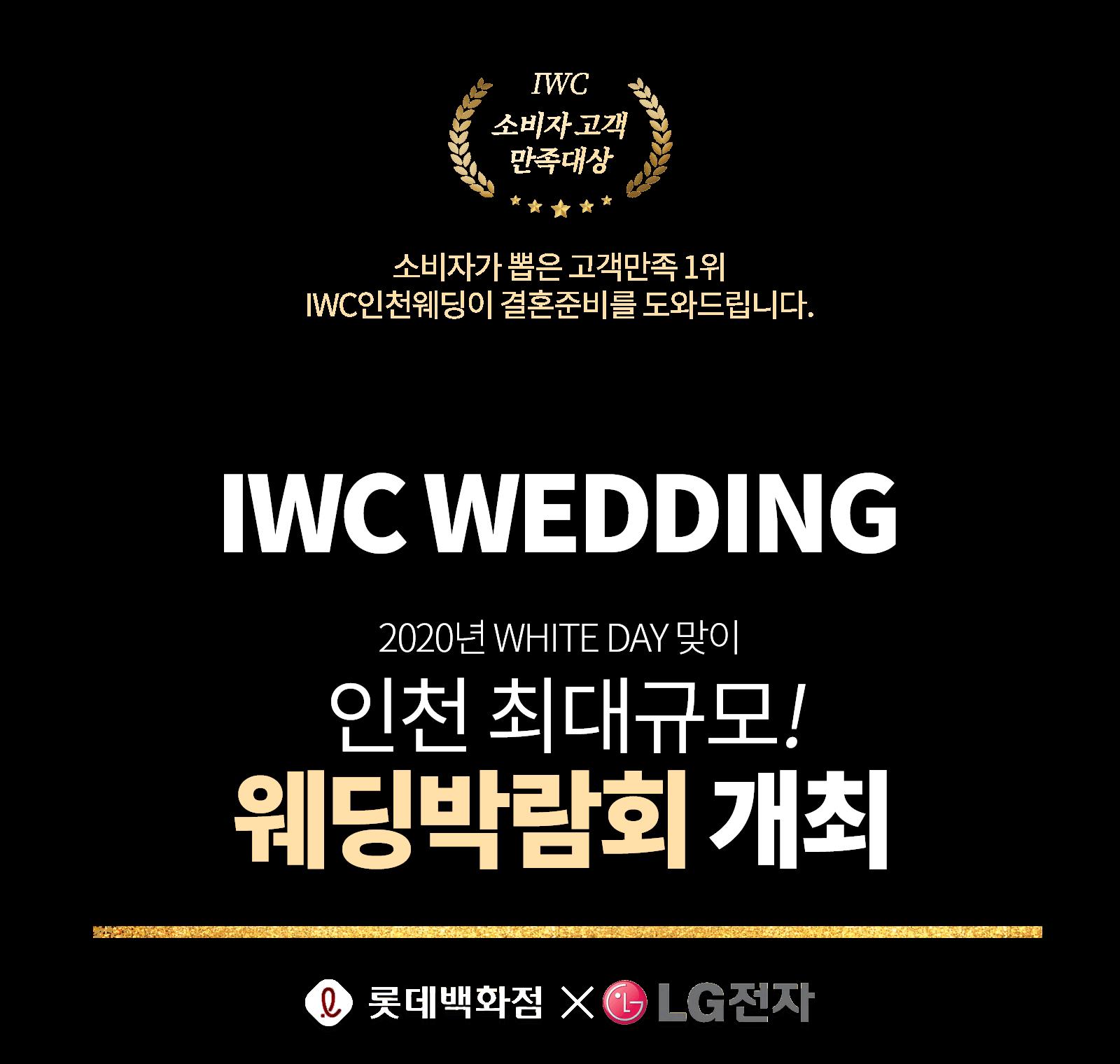 LG전자 인천 최대규모 웨딩박람회 개최