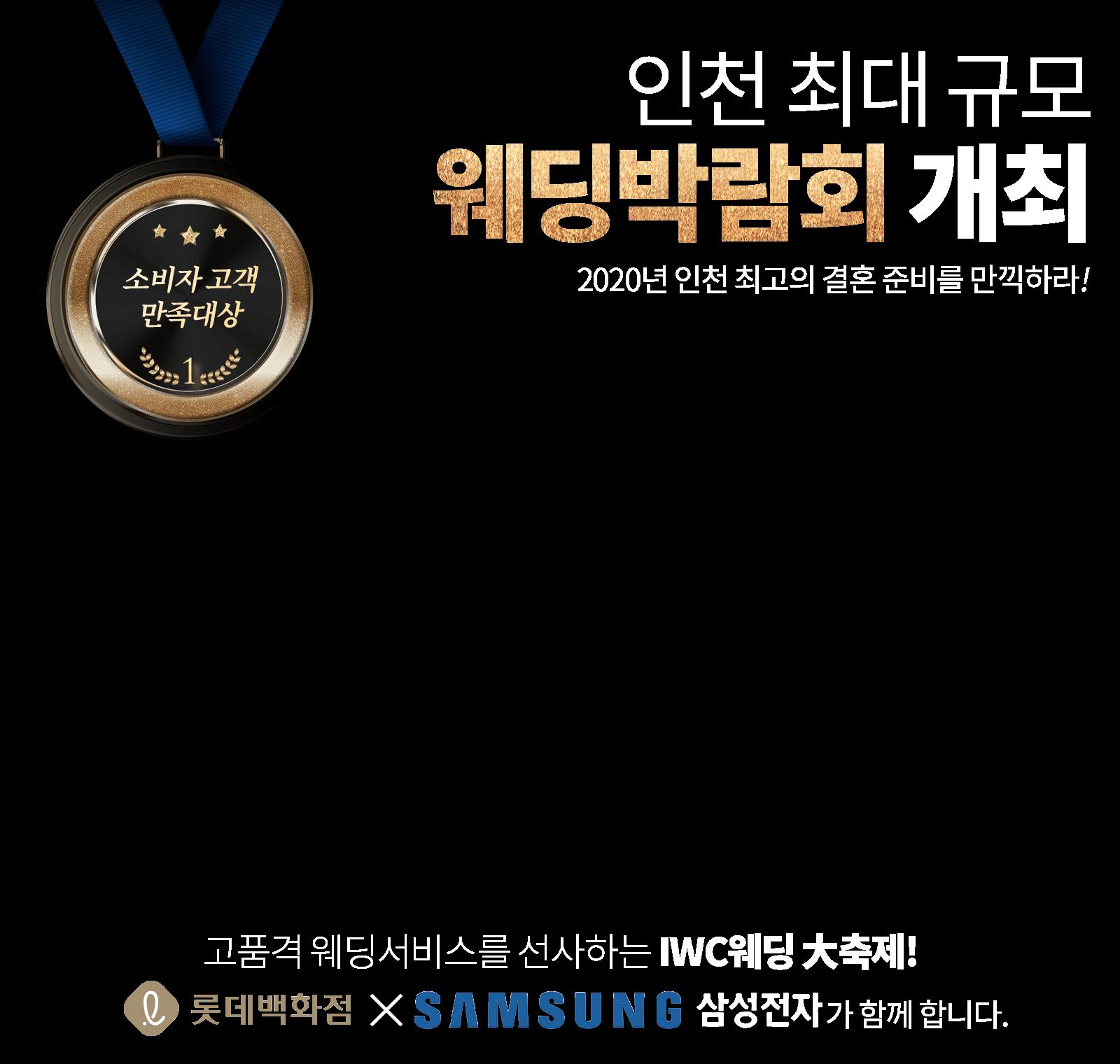 롯데백화점 웨딩박람회