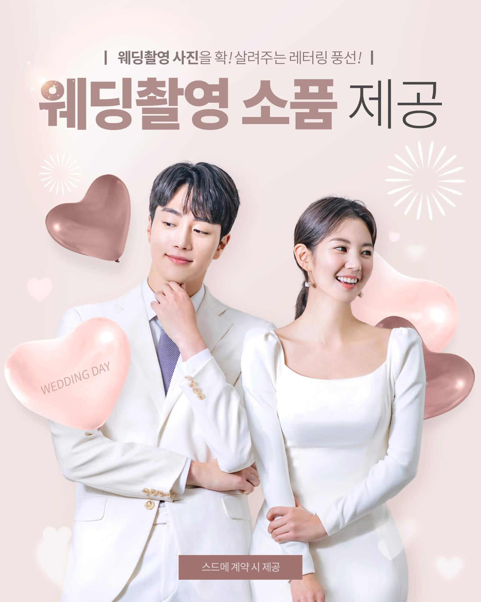 레터링 풍선 웨딩촬영 소품 제공