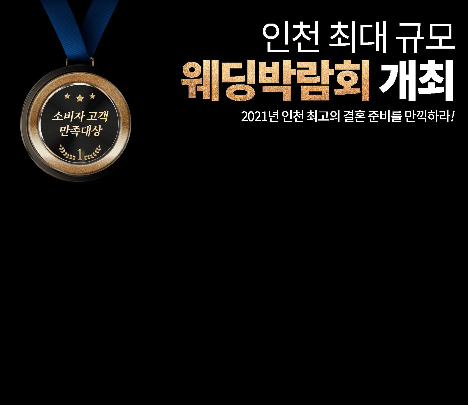 웨딩박람회 개최