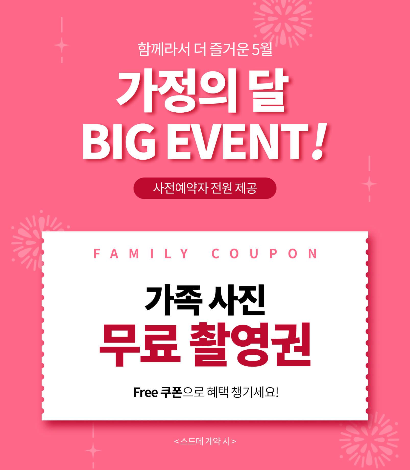 가정의 달 BIG EVENT