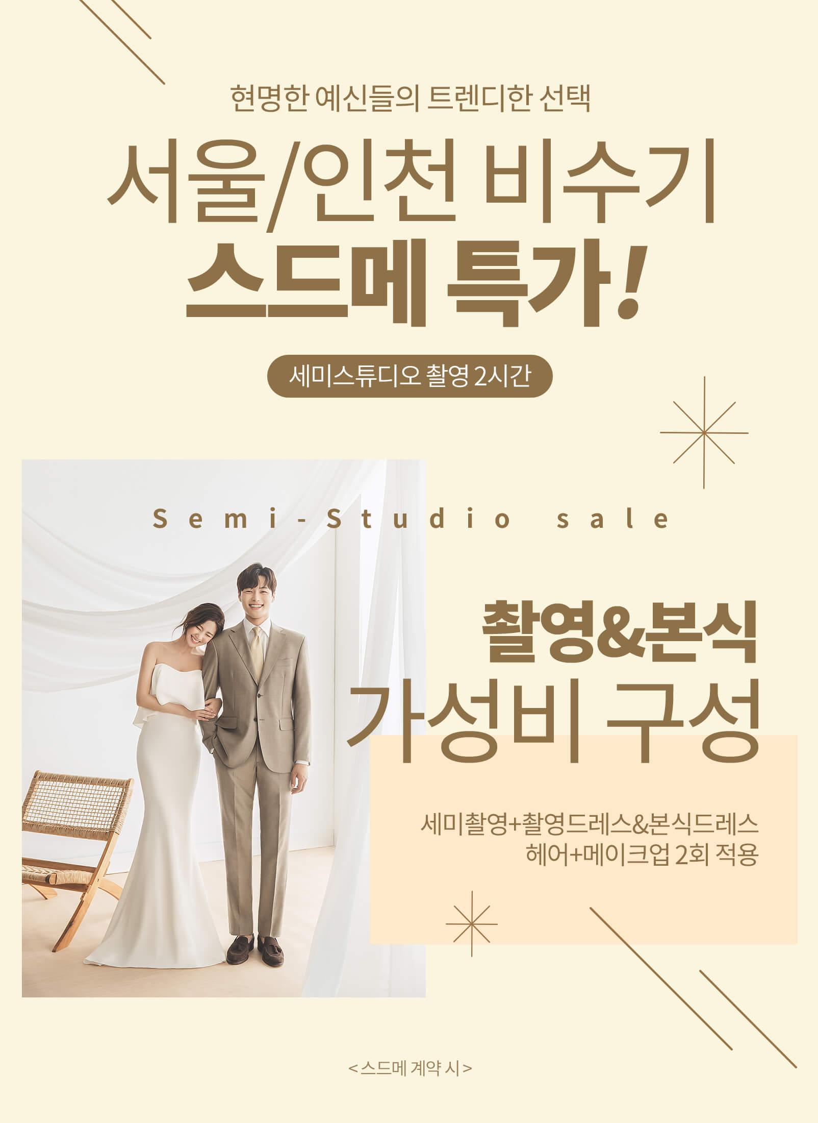 서울 인천 비수기 스드메 특가
